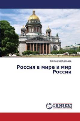 Rossiya v mire i mir Rossii