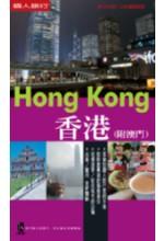 香港 Hong Kong