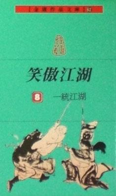 笑傲江湖 08