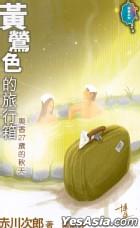 黃鶯色的旅行箱