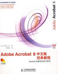 Adobe Acrobat 8中文版经典教程