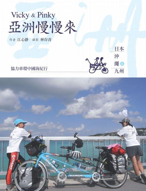亞洲慢慢來:日本沖繩&九州