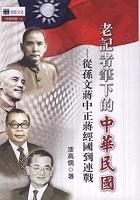 老記者筆下的中華民國