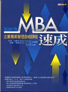 MBA速成The Shorter MBA