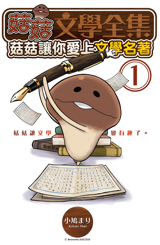 菇菇文學全集 01