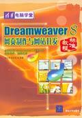 Dreamweaver 8网页制作与网站开发标准教程