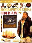 中国名人传