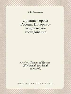 Ancient Towns of Russia. Historical and Legal Research.