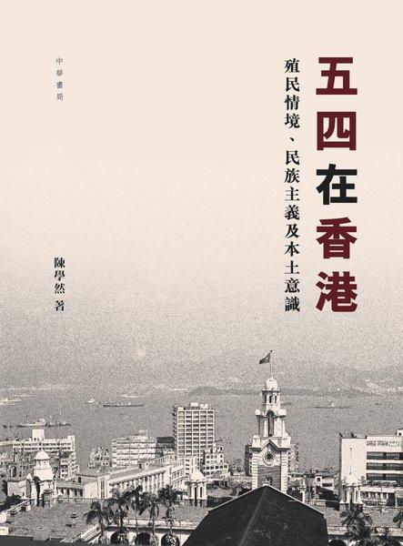 五四在香港