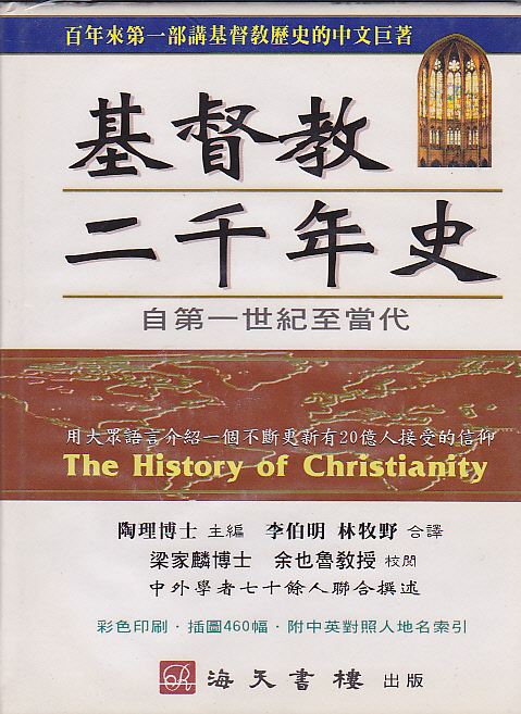 基督教二千年史