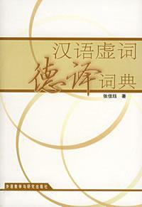 汉语虚词德译词典