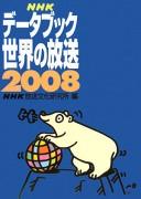 NHKデータブック世界の放送
