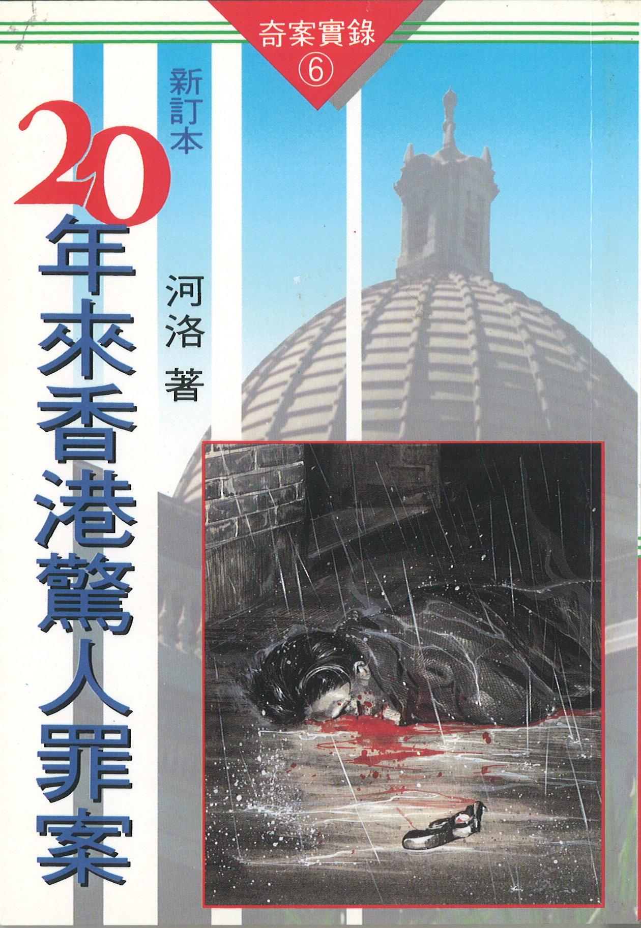20年來香港驚人罪案 (6)