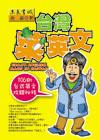台灣菜英文