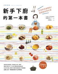 新手下廚的第一本書