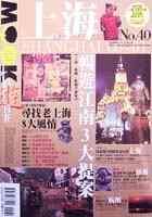 MOOK 自遊自在 No.40 上海