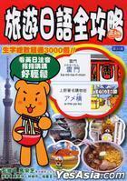 旅遊日語全攻略(第31刷)