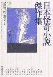 日本怪奇小説傑作集 2