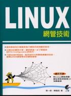 Linux 網管技術