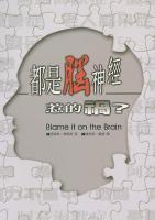 都是腦神經惹的禍?