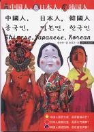 中国人·日本人·韩国人