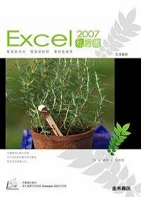 Excel 2007 私房書...