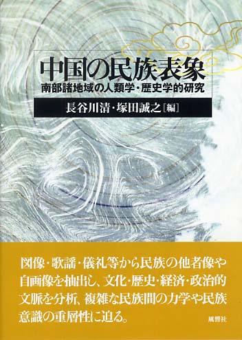 中国の民族表象