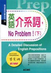 英語介系詞,No Problem!(下)