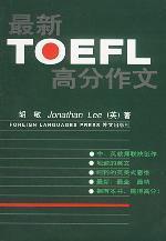 最新TOEFL高分作文