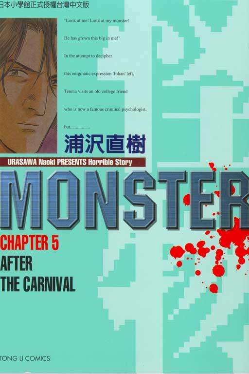 怪物MONSTER 5