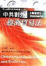 中共對外經濟貿易法