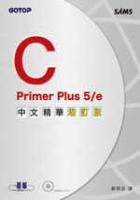C Primer Plus 5/e中文精華版