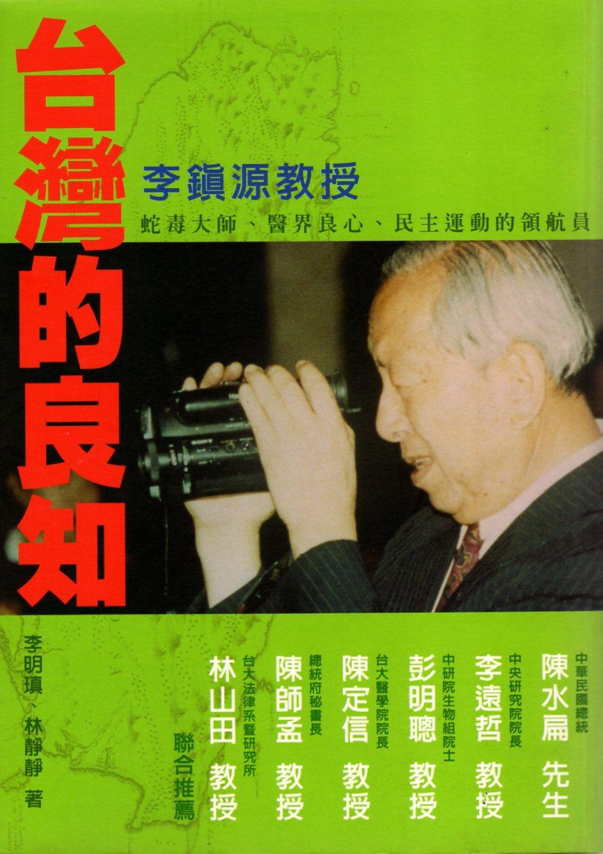 台灣的良知 李鎮源教授