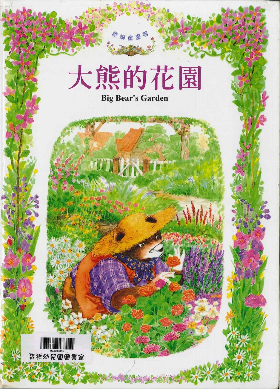 大熊的花園