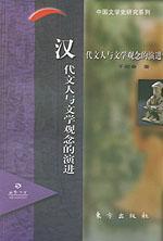 汉代文人与文学观念的演进