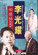 李光耀回憶錄1965~2000