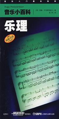 音乐小百科