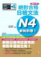新制對應絕對合格!日檢文法N4(25K 2CD)增訂版