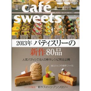 cafe-sweets (カフェ-スイーツ) vol.153
