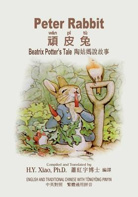 Peter Rabbit (Traditional Chinese)