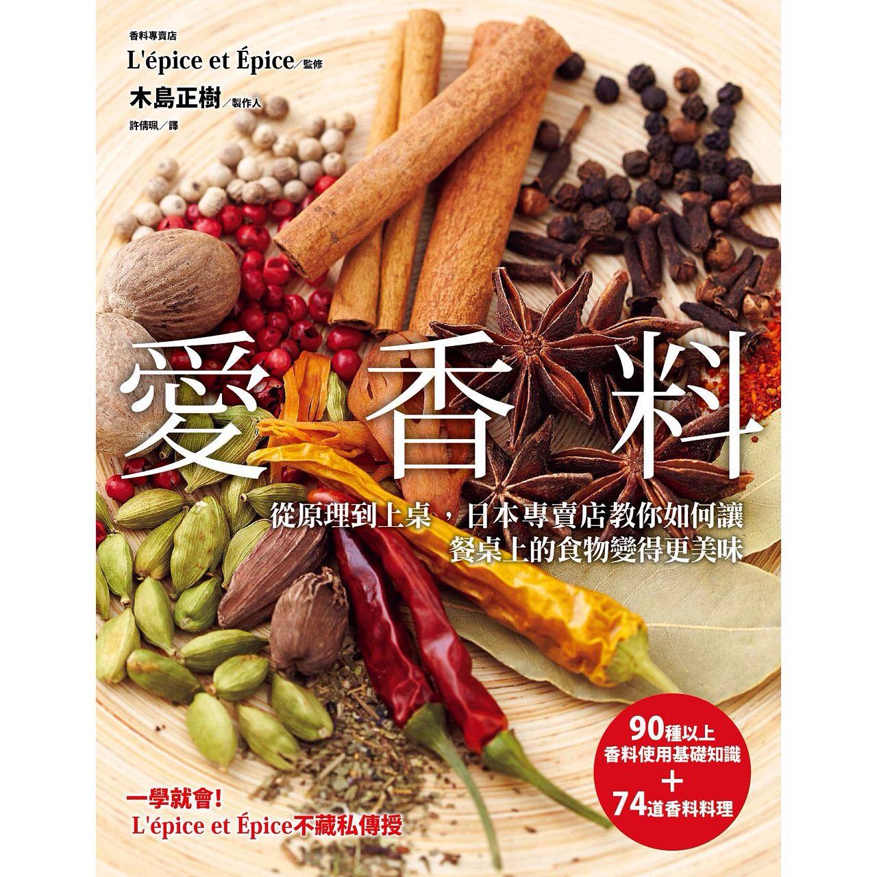 愛香料:從原理到上桌 日本專門店教你如何讓餐桌上的食物變得更美味