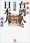"""新視点「台湾人と日本人」―女子留学生が見た""""合わせ鏡""""の両国"""