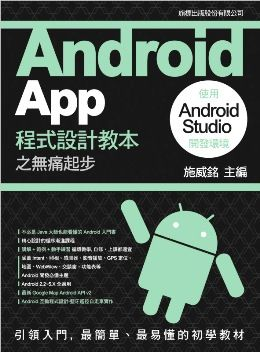 Android App 程式�...