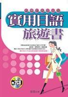 實用日語旅遊書