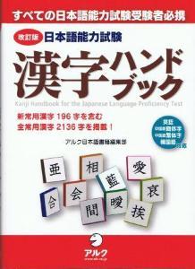 日本語能力試験漢字ハンドブック