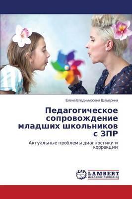 Pedagogicheskoe soprovozhdenie mladshikh shkol'nikov s ZPR