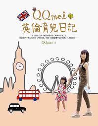 QQmei英倫育兒日記