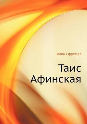 Tais Afinskaya