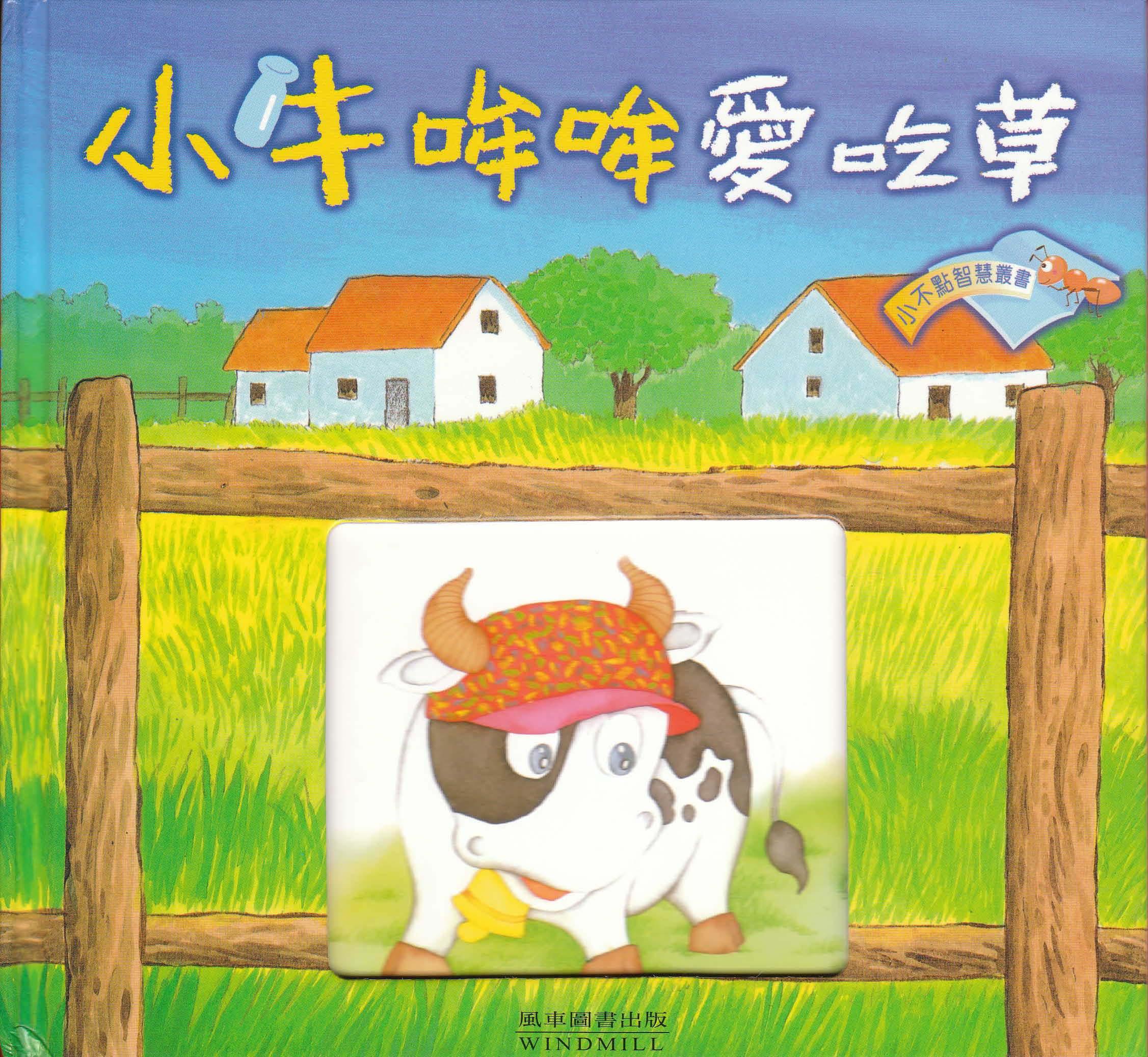 小牛哞哞愛吃�...