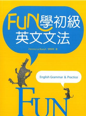 Fun學初級英文�...